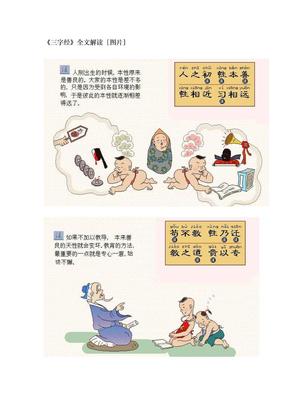 《三字经》全文解读 [图片].doc
