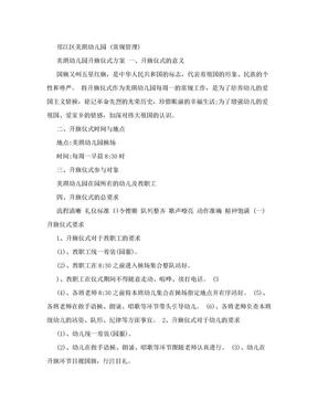 扬州市阶梯美琪幼儿园升旗仪式流程及要求.doc