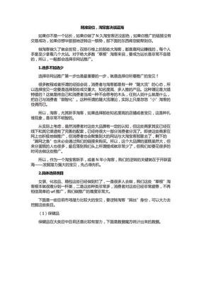 淘宝客推广经验分享.docx