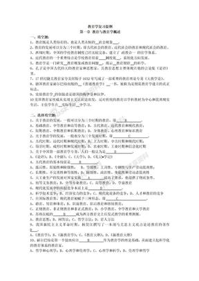 教育学复习提纲.doc