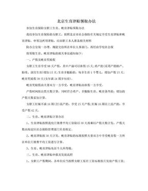 北京生育津贴领取办法.doc