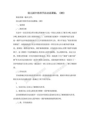 幼儿园中班科学活动说课稿:《树》.doc