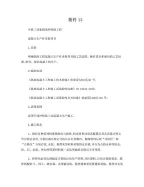 混凝土生产作业指导书.doc