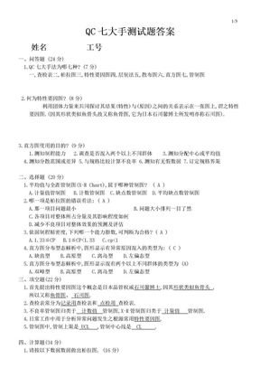 QC七大手法測試題答案.doc