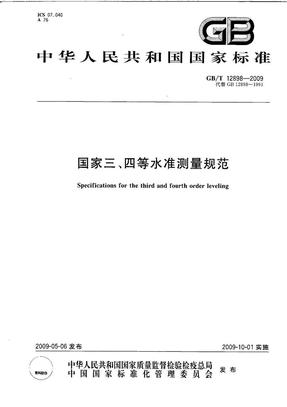 《国家三、四等水准测量规范》 GBT 12898-2009.pdf