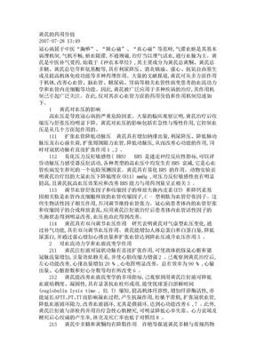 黄芪的药用价值.doc