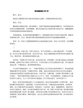 军训通讯稿200字.docx