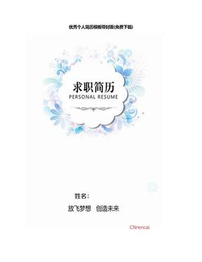 优秀个人简历模板带封面(免费下载).docx