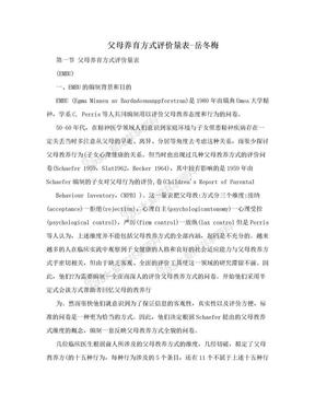 父母养育方式评价量表-岳冬梅.doc