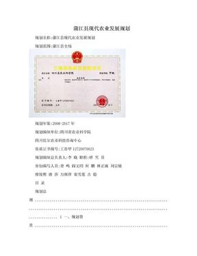 蒲江县现代农业发展规划.doc