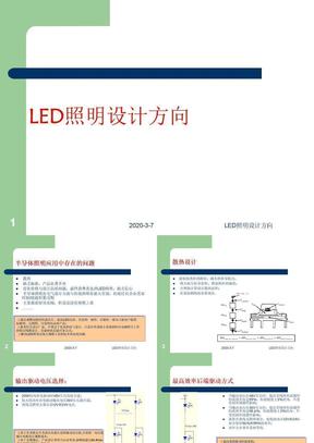 LED照明设计方向.ppt