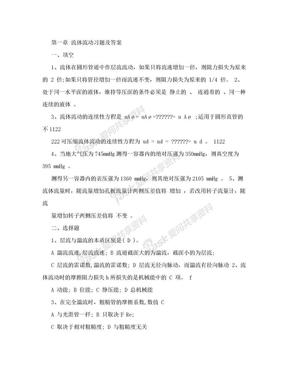天津科技大学化工原理考试题库.doc