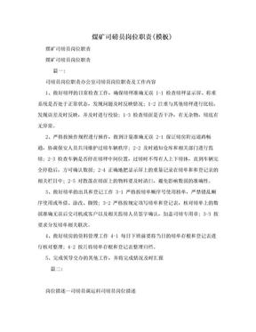 煤矿司磅员岗位职责(模板).doc
