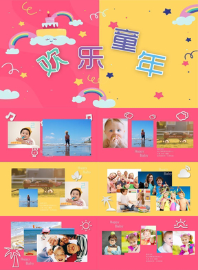粉色卡通电子相册.pptx