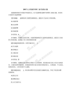 2017人力资源管理师三级考试练习题.docx