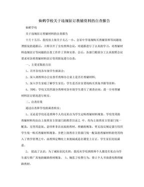仙鹤学校关于违规征订教辅资料的自查报告.doc