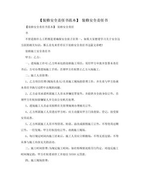 【装修安全责任书范本】 装修安全责任书.doc