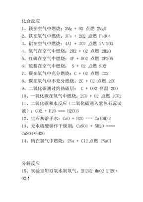 初中所有化学公式(中考必备).doc
