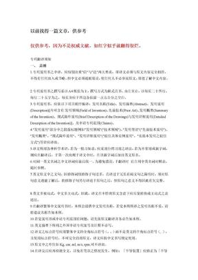 专利翻译常用句型.doc