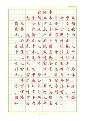 钢笔楷书字帖-出师.pdf