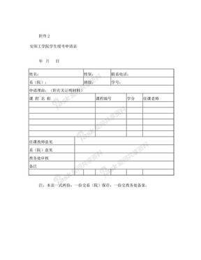 安阳工学院学生缓考申请表.doc