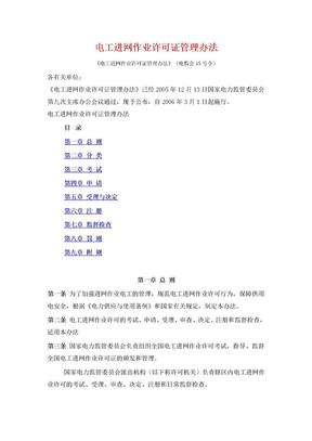 电工进网作业许可证管理办法.doc