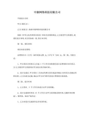平面广告设计合同.doc