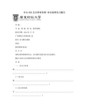 中山XXX会计师事务所-审计助理实习报告.doc