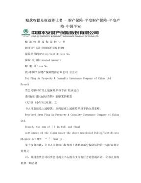 赔款收据及权益转让书 - 财产保险-平安财产保险-平安产险-中国平安.doc
