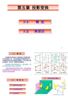 5-第五章_换面法_机械制图.ppt