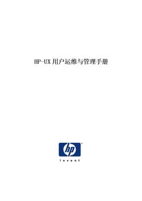 HP-UX用户运维与管理手册_FAQ.doc