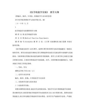 《医学机能学实验》 教学大纲.doc