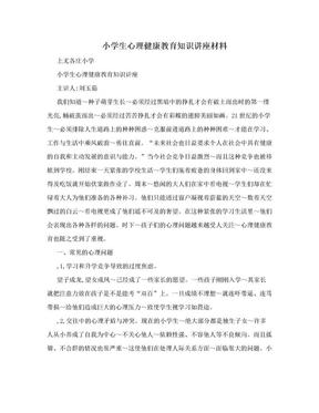 小学生心理健康教育知识讲座材料.doc
