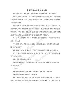 小学毕业典礼家长发言稿.doc