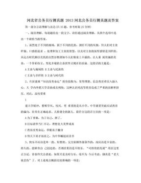 河北省公务员行测真题 2013河北公务员行测真题及答案.doc