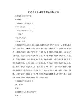 江西省级企业技术中心申报材料.doc