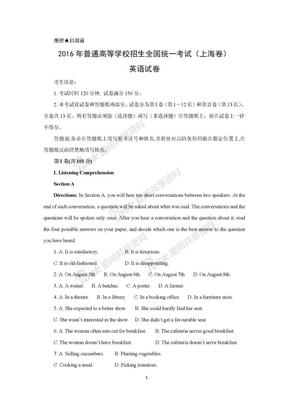 【英语】2016年高考真题——上海卷(Word版含答案).doc