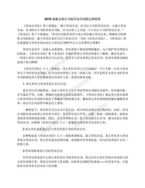 2016最新未签订书面劳动合同的几种情形.docx