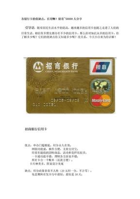 各银行卡的优缺点.doc