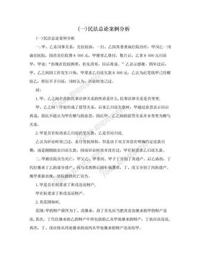 (一)民法总论案例分析.doc