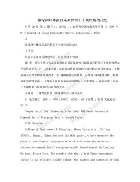 常绿阔叶林演替系列群落下土壤性质的比较.doc