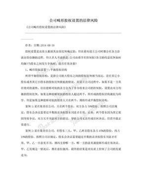 公司畸形股权设置的法律风险.doc