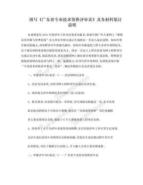 广东省专业技术资格评审表.doc