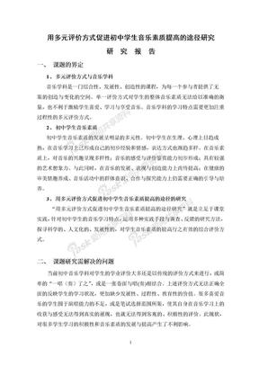 课题研究n2008111416040054.doc