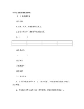小学语文微型课教案框架.doc
