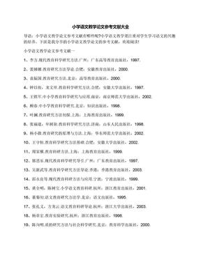小学语文教学论文参考文献大全.docx