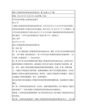 通信工程建设项目招标投标管理办法 【工信部令27号】.doc