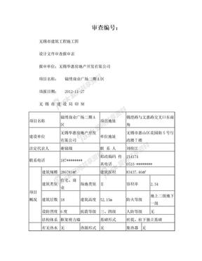 无锡市施工图审查报审表.doc