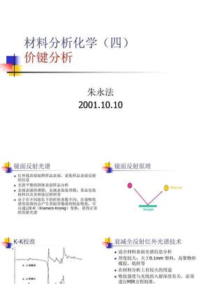 3b材料价键分析IR.ppt