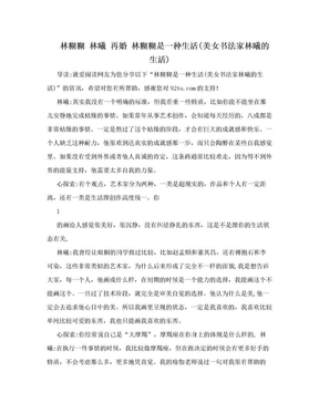 林糊糊 林曦 再婚 林糊糊是一种生活(美女书法家林曦的生活).doc